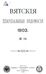 Вятские епархиальные ведомости. 1903. №18 (офиц.).pdf