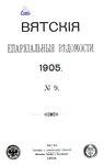 Вятские епархиальные ведомости. 1905. №09 (офиц.).pdf