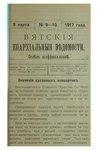 Вятские епархиальные ведомости. 1917. №09-10 (неофиц.).pdf