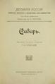 Головачев П.М. Сибирь. (1912).pdf