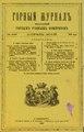 Горный журнал, 1880, №04-05 (апрель-май).pdf
