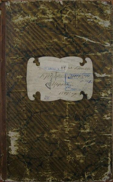 File:ДАЖО 178-03-0024. 1848 рік. Метрична книга Краснопольського костелу.pdf