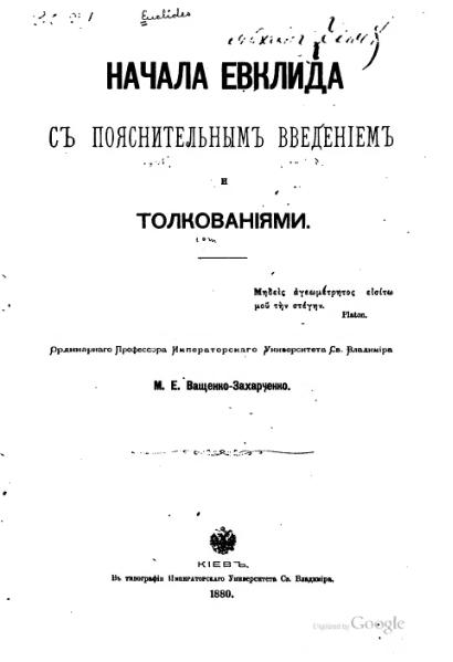File:Евклид (Ващенко-Захарченко).djvu