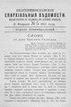 Екатеринославские епархиальные ведомости Отдел неофициальный N 5 (11 февраля 1901 г).pdf