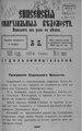 Енисейские епархиальные ведомости. 1905. №10.pdf
