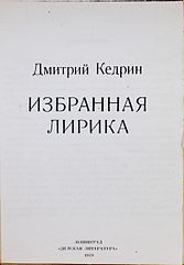 Кедрин Дмитрий Детлит 1979 титул.JPG