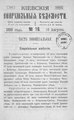 Киевские епархиальные ведомости. 1899. №16. Часть офиц.pdf