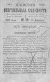 Киевские епархиальные ведомости. 1900. №24. Часть офиц.pdf