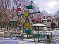 Парк Победа-детское колесо обозрения - Донор.jpg