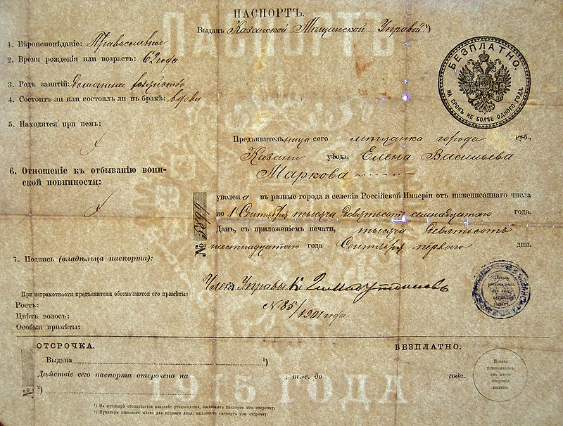 В этот день… 14 июня – 2 своего, никуда, миграционной, контроль, родился, Впрочем, вполне, более, Маркус, известный, проезжих, именно, собой, российского, которым, служб, соответствующих, образца…, верности, потому