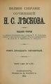 Полное собрание сочинений Н. С. Лескова. Т. 24 (1903).pdf