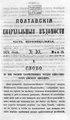 Полтавские епархиальные ведомости. 1874. №10 (неофиц.).pdf