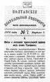 Полтавские епархиальные ведомости 1876 № 07 Отдел неофициальный. (1 апреля 1876 г.).pdf