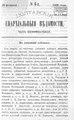 Полтавские епархиальные ведомости 1900 № 06 Отдел неофициальный. (20 февраля 1900 г.).pdf