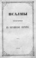 Псалмы переложенные на украинское нарѣчіе.pdf