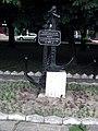 Пінск. Памятны знак у гонар 300-годдзя ВМФ.jpg