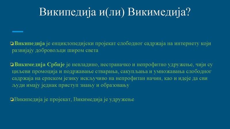 Датотека:Семинар ВМРС- обједињена презентација.pdf