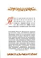 Страница из наградного адреса лауреата Ленинской премии в области науки и техники за 1984 год.jpg