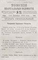 Томские епархиальные ведомости. 1901. №23.pdf