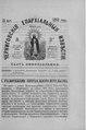 Черниговские епархиальные известия. 1893. №10.pdf