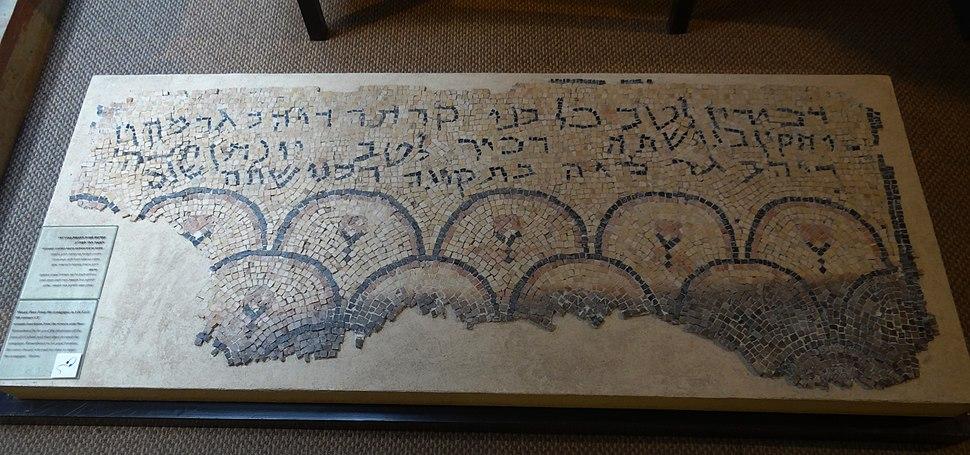 כתובת תודה לתורמים בארמית מבית הכנסת בעין גדי
