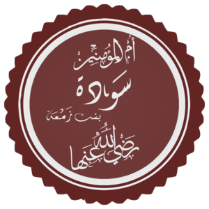 Sawda bint Zamʿa - Image: تخطيط اسم سودة بنت زمعة