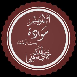 Sawda bint Zamʿa wife of the Islamic prophet Muhammad