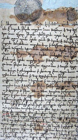 George XI of Kartli - Royal charter of George XI.