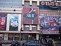 卓展商城前的广告牌 - panoramio.jpg