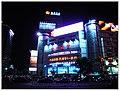 南京百货 - panoramio.jpg