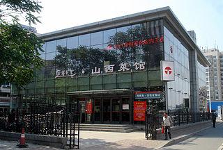 Xinanjiao station metro station in Tianjin, China