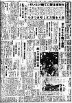 富山大空襲報道記事.jpg