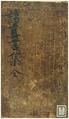 眞言集(1569).pdf
