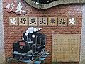 竹東火車站 Zhudong Station - panoramio.jpg