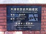 郑州道22-34号铭牌.jpg