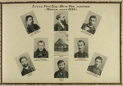 Картинки по запросу рсдрп минск 1903