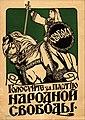 1917. Кадетский плакат.jpg
