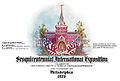 1926 Sesquicentennial Exposition logo.jpg