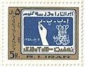 "1982 ""Literacy Movement Organization of Iran"" stamp.jpg"