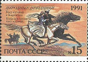 "Kyz kuu - Kyz kuumai in Kyrgyzstan. Stamp of USSR 1991, series ""Folk holiday""."