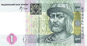 Banknotes of the Ukrainian hryvnia - 1 hryvnia obverse