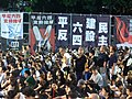 2014 Hong Kong June 4th Candlelight Vigil (10).jpg