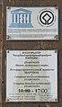 2014 Prowincja Armawir, Zwartnoc, Tabliczki przy wejściu.jpg