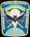 3-й окремий полк спеціального призначення.png