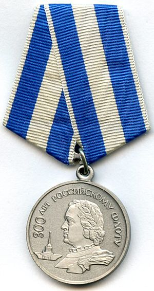 "Jubilee Medal ""300 Years of the Russian Navy"" - Image: 300 years Russian Navy"