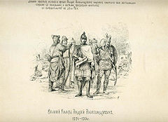 34 History of the Russian state in the image of its sovereign rulers.jpg