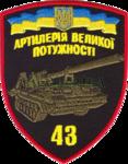 43 ОАБрВП.png