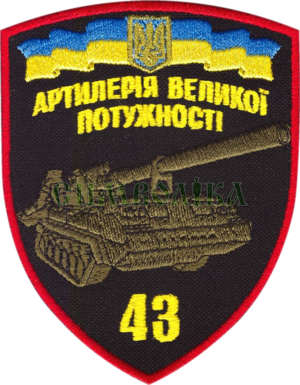 43rd Heavy Artillery Brigade (Ukraine) - Image: 43 ОАБрВП