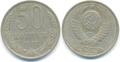 50Kopeks1982.PNG
