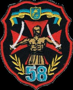 58 ОМПБр.png